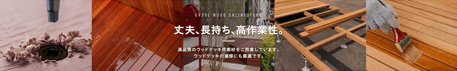グローブウッドは、ウッドデッキ用ハードウッド材・ビス・塗料の専門ショップです。