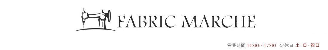 FABRIC MARCHE:プロの目利きによる上質でレアなアイテムを多数ご用意しております。