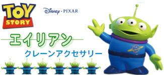 ToyStory・エイリアン
