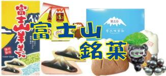 山梨お土産、銘菓