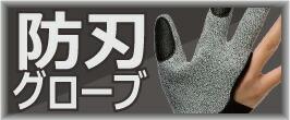 防刃グローブ、耐刃グローブ、手袋
