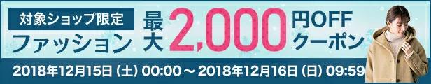 ファッション最大2,000円OFFクーポン 2018年12月16日(日) 9:59まで有効 クーポンゲットはこちら