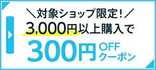 ファッションクーポン300円OFF