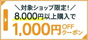 ファッションクーポン1,000円OFF