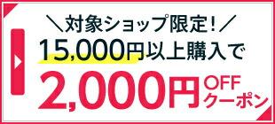ファッションクーポン2,000円OFF