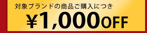 対象ブランドの商品ご購入につき 1000円OFFクーポン