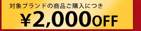 対象ブランドの商品ご購入につき 2000円OFFクーポン