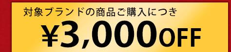 対象ブランドの商品ご購入につき 3000円OFFクーポン