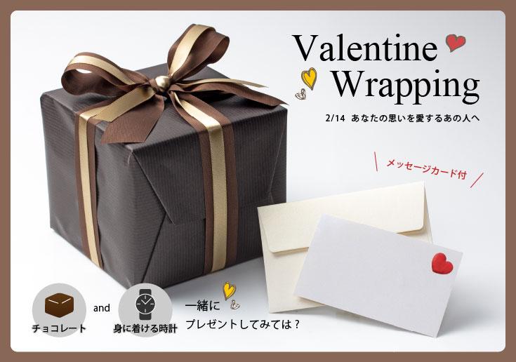 バレンタイン限定ラッピング 2018