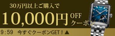 30万円以上10,000円