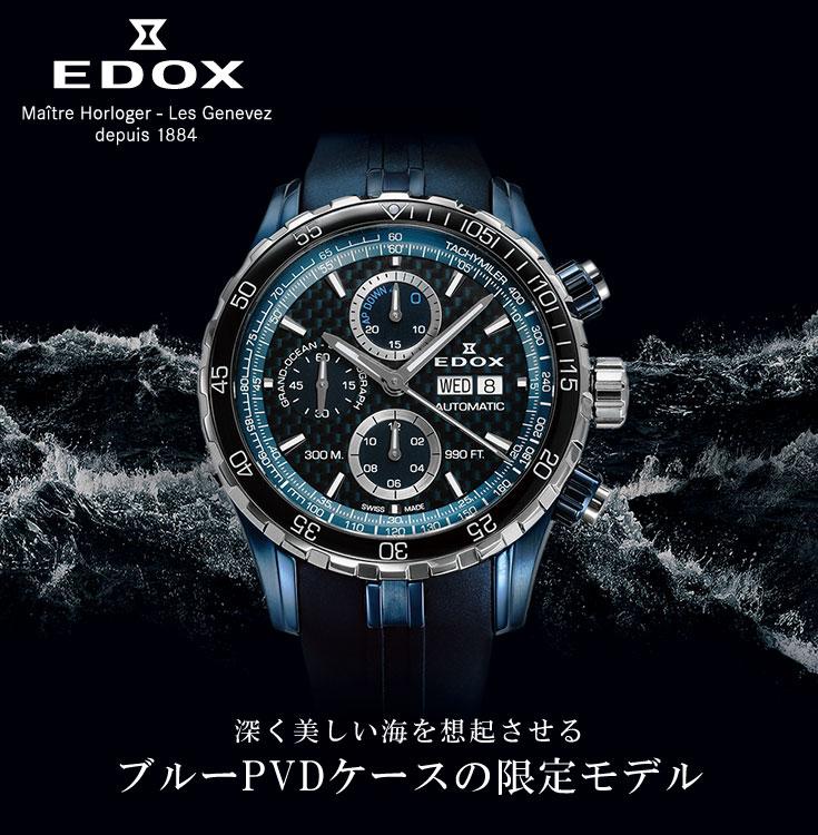 EDOX[エドックス]
