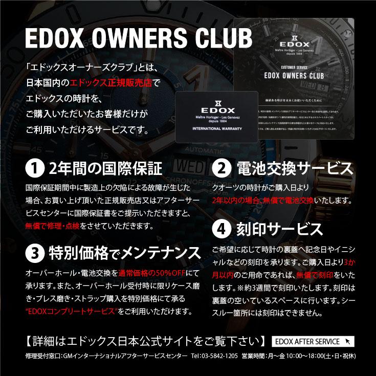 エドックスオーナーズクラブ