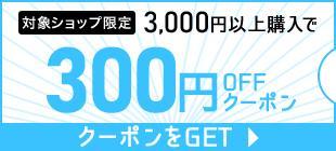 3,000円以上で使える300円OFF