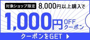 8,000円以上で使える1,000円OFF