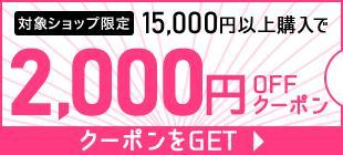 15,000円以上で使える2,000円OFF