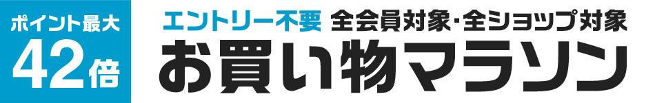 【7月お買い物マラソン】2,000円OFFクーポン企画