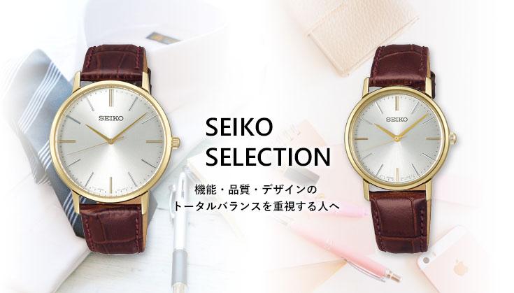 SEIKO SELECTION(セイコーセレクション)