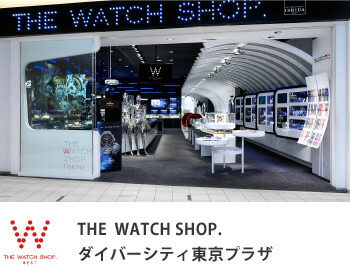 the watch shop ダイバーシティ東京プラザ