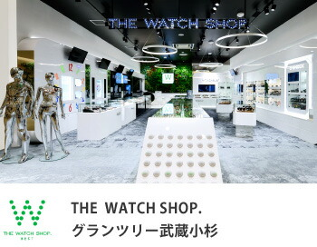the watch shop グランツリー武蔵小杉