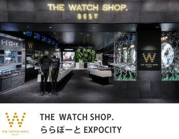 the watch shop ららぽーとエキスポシティ