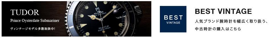 中古腕時計の販売BEST USED