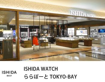 ISHIDA WATCHららぽーと東京ベイ
