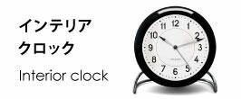 インテリアクロック,壁掛け時計