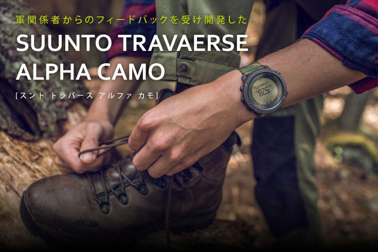 トラバース アルファ カモ