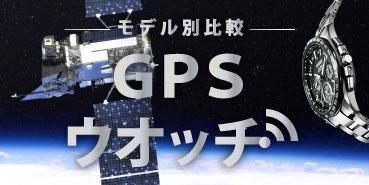 GPSウオッチ