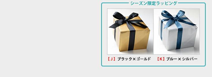 選べるギフトラッピング♪201811追加