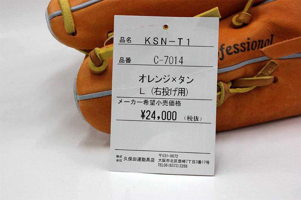 久保田スラッガー KSN-T1 エヴィデンス