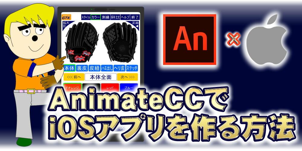 AnimateCCでiOSアプリを作る方法