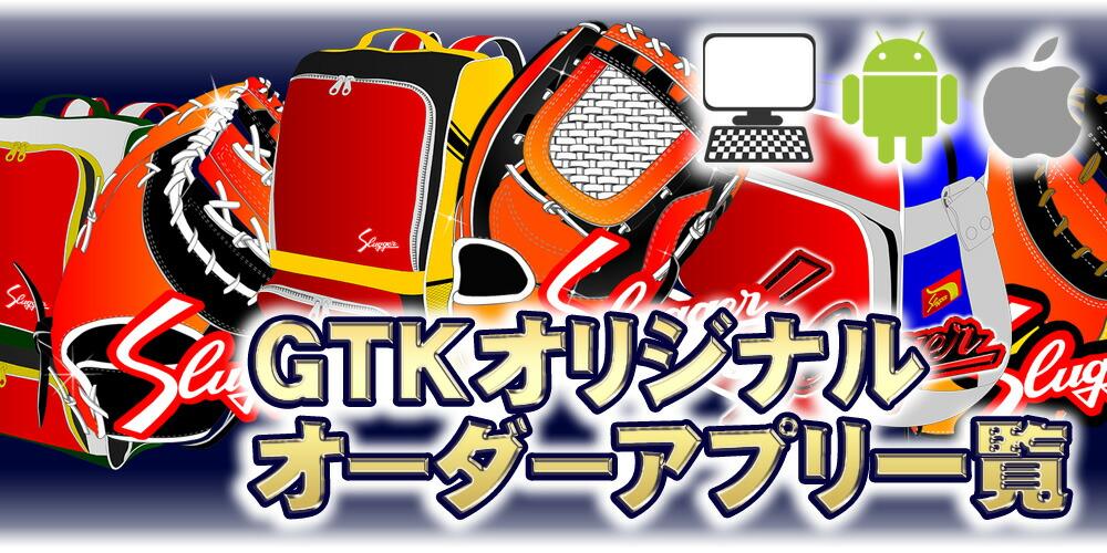 GTKオリジナルアプリ一覧