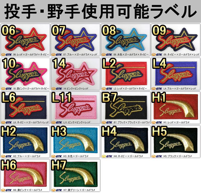 久保田スラッガー2018年新ラベルHシリーズ