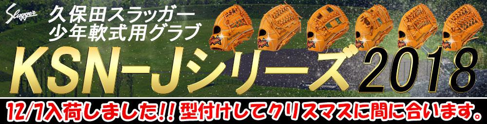 久保田スラッガー少年軟式用グラブ