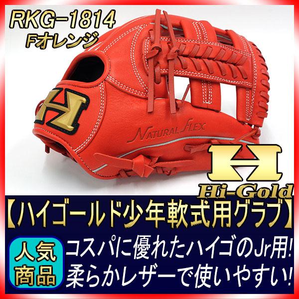 ハイゴールド 少年軟式用グローブ RKG-1814