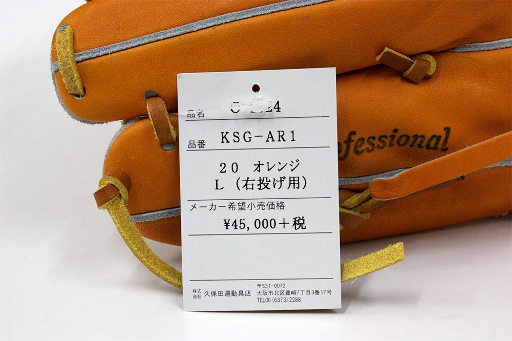 久保田スラッガーの硬式用グラブ KSG-ARC エビデンス