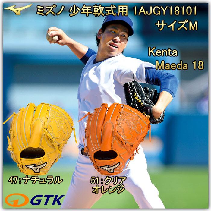 少年軟式用グローブ 前田健太モデル 1AJGY18101