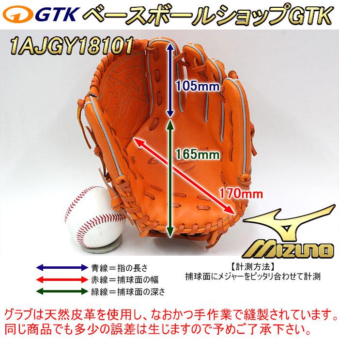 少年軟式用グローブ サイズ表 前田健太モデル 1AJGY18101