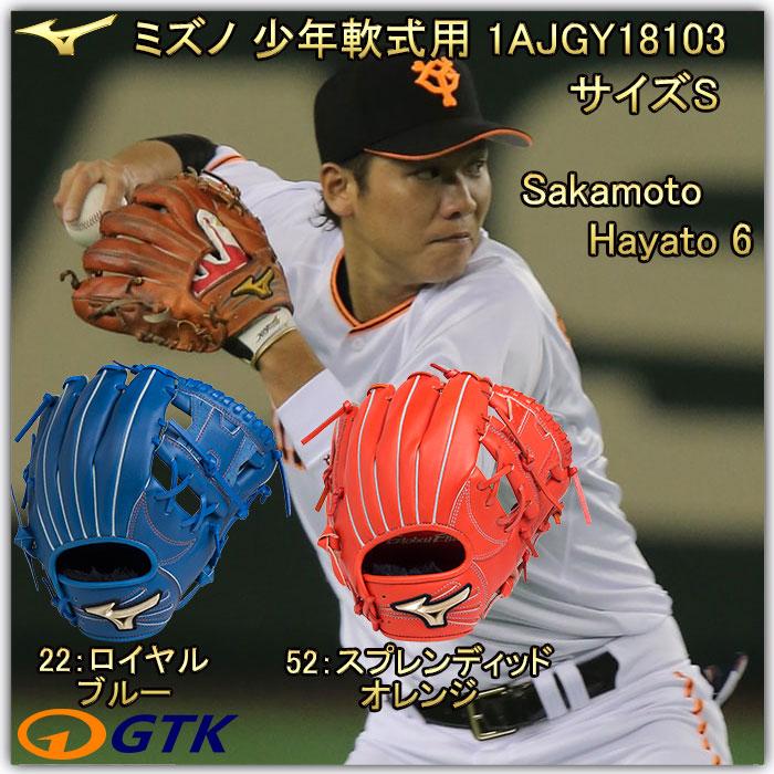 少年軟式用グローブ 坂本勇人モデル 1AJGY18103