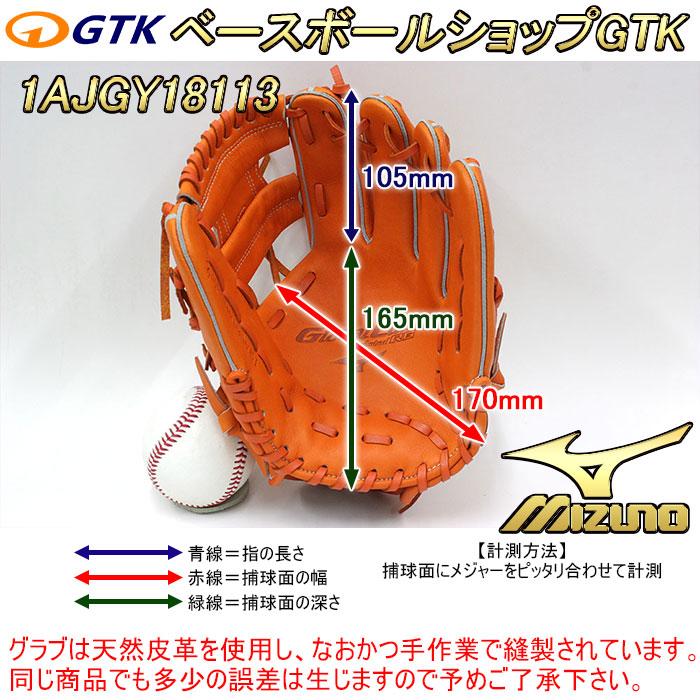 少年軟式用グローブ サイズ表 坂本勇人モデル 1AJGY18113