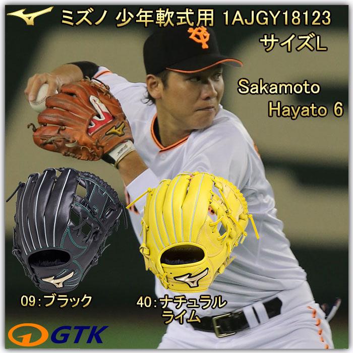 少年軟式用グローブ 坂本勇人モデル 1AJGY18123
