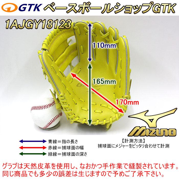 少年軟式用グローブ サイズ表 坂本勇人モデル 1AJGY18123