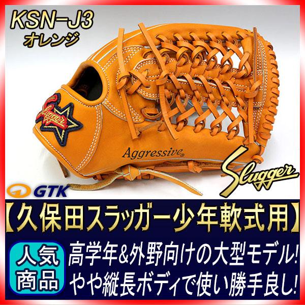 少年軟式用グローブ KSN-J3