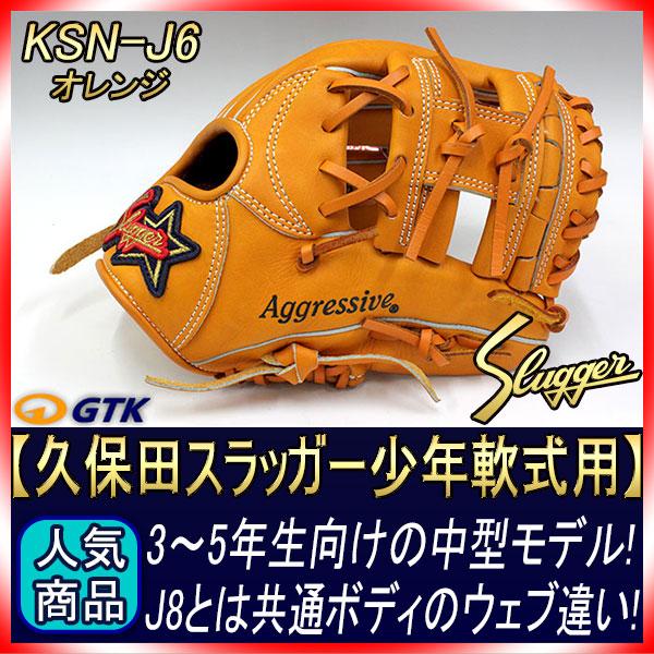 少年軟式用グローブ KSN-J6