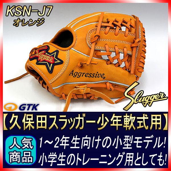 少年軟式用グローブ KSN-J7