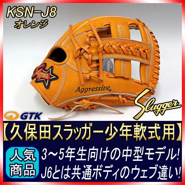少年軟式用グローブ KSN-J8