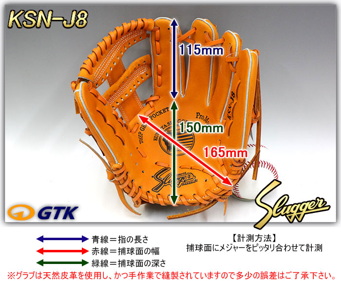 少年軟式用グローブ サイズ表 KSN-J8