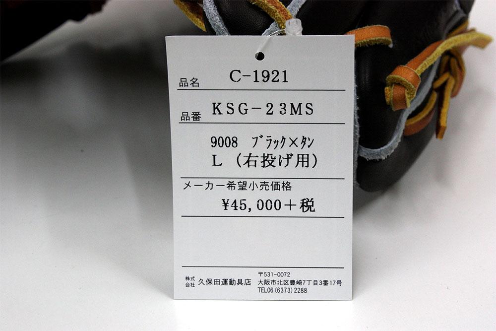 久保田スラッガーの硬式用グラブ KSG-23MS エビデンス