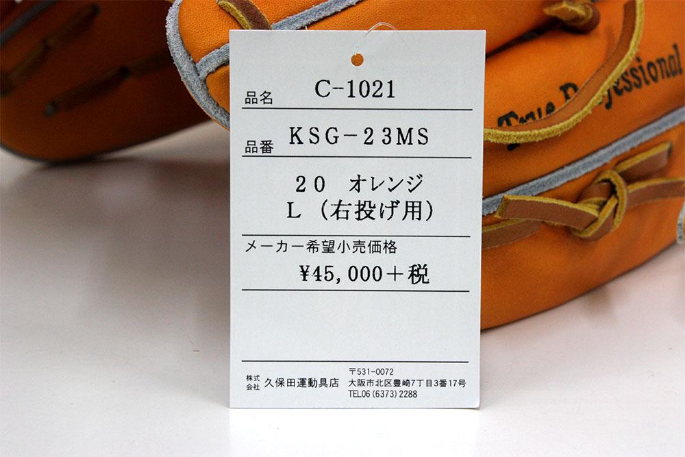 久保田スラッガーの硬式用グラブ KSG-23MS DPオレンジ エビデンス